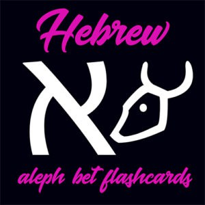 Hebrew Aleph Bet flashcards